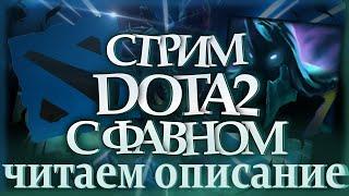 Стрим дота 2 онлайн/DOTA 2 STREAM /игры в пати /dota 2 stream .