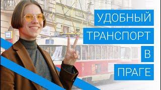 Транспорт в Праге: какой наиболее удобный? Стоимость проезда в Чехии.