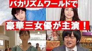 10月10日フジテレビ系スペシャルドラマ 『かもしれない女優たち2016』(...