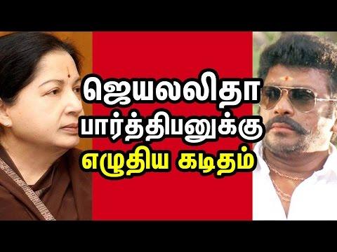 Jayalalitha Letter to Parthiban - Whats written? - Latest NEws Kollywood | Cine Flick