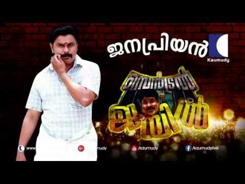 Janapriyan From Central Jail - Actor Dileep Onam Movie Welcome to Central Jail Interview