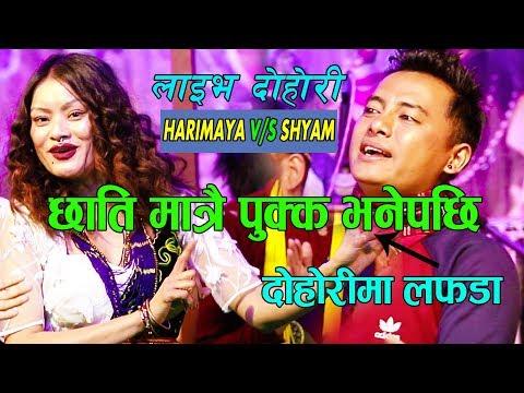 श्याम राना केटि बन्दा छाति भरी झुम्रा,New Live Dohori 2019By Shyam rana V/s Harimaya Rayamajhi