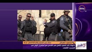 الأخبار - د. محمود الهباش