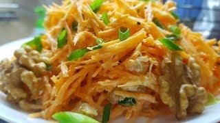 Этот салат можно есть КАЖДЫЙ ДЕНЬ!!! Это НАДО ПОПРОБОВАТЬ!!! Морковь с орехом БЕЗ МАЙОНЕЗА