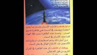 miracle about Astronomy & Space from the Quran