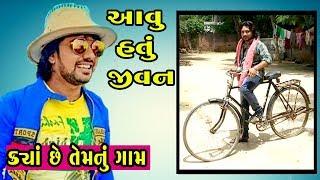 Download Video રોહિત ઠાકોર નું જીવન કેવું હતું જાણો | Rohit Thakor Biography MP3 3GP MP4