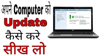 Computer ko update kaise kare/laptop | how to update your computer in hindi