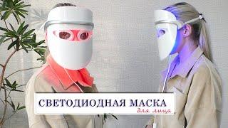 Распаковка Aliexpress Светодиодная маска Anlan для лица против акне пигментных пятен и морщин