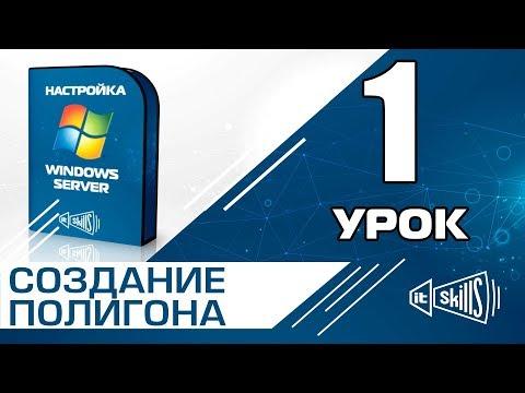 Создание виртуальной машины VMWare (Windows 2008 R2, 7, 8, 10)