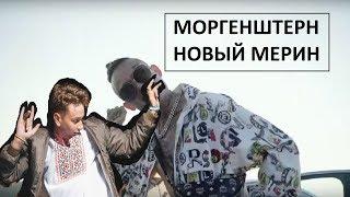 РЕАКЦИЯ - МОРГЕНШТЕРН купил новый МЕРСЕДЕС (БМВ) | новый клип