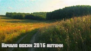 Осеннее поле Харьков сегодня autumn