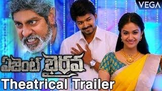 Agent Bhairava Theatrical Trailer | Latest Telugu Movie Trailers 2017