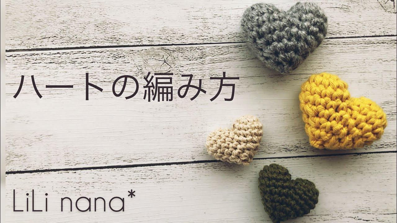 編み 図 ハート