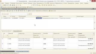Регистрация ТОО. Все, что нужно знать бухгалтеру. Видео. Часть 2