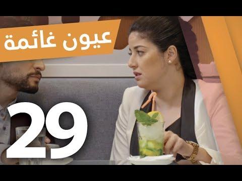 Oyoune Ghaima - Ep 29 - عيون غائمة الحلقة motarjam