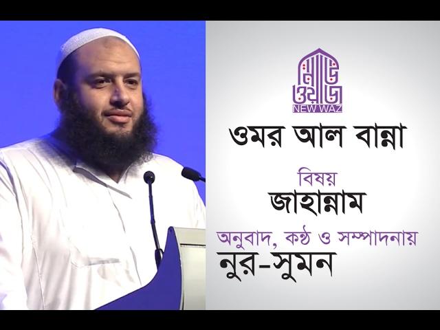 ওমর আল বান্না-জাহান্নাম, দুনিয়ার সেরা ওয়াজ Newwaz.com Omar El Banna - Jahannam Bangla,  New Waz