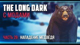 The Long Dark Выживание с модами - #28 Михалыч озверел