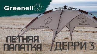 Летняя палатка три в одном - Дерри 3. Обзор из экспедиции