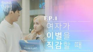 [우만나] 시즌3 ep.1 - 여자가 이별을 직감할 때 (EN)