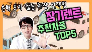 신차 장기렌트카 30~40만원대 추천 차량 TOP5 정…