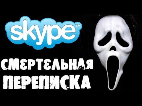 skype знакомства интим