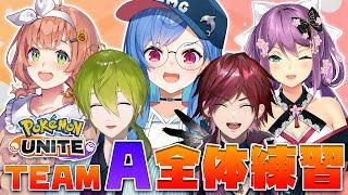【ポケモンユナイト】チームA全員集結!練習だーっ!😁【西園チグサ/にじさんじ】