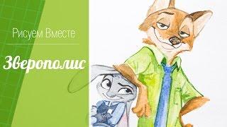 Рисуем Вместе. Зверополис / Zootopia. How To Draw Nick Wilde And Judy Hopps