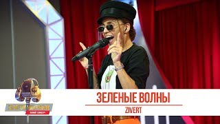 ZIVERT - Зелёные волны. «Золотой Микрофон 2019»