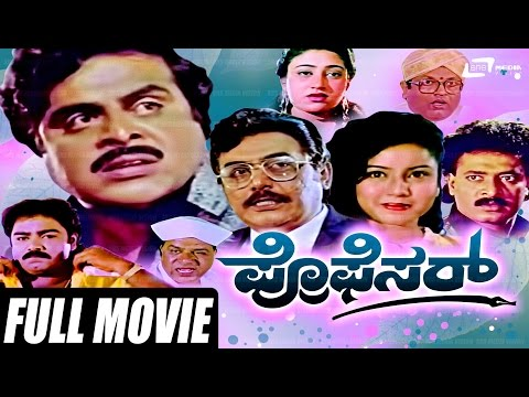 Professor – ಪ್ರೊಫೆಸರ್ | Kannada Full HD Movie Starring Ambarish, Srishanthi, Thara