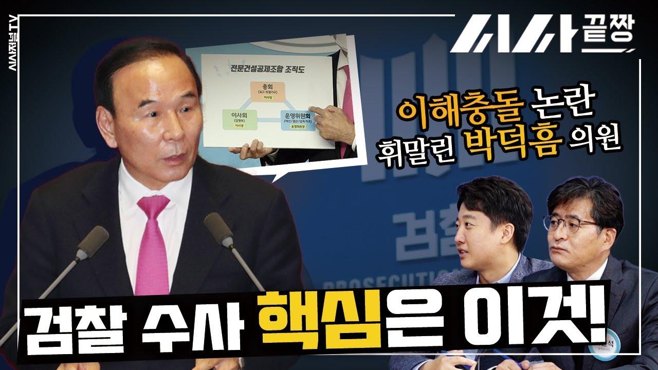 이해충돌 논란 휘말린 박덕흠 의원…검찰 수사 핵심은 이것!