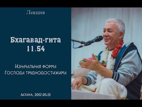 Бхагавад Гита 11.54 - Чайтанья Чандра Чаран прабху