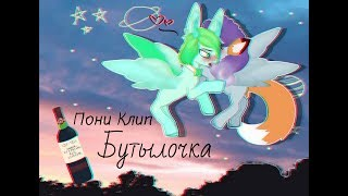 Download Бутылочка |Пони Клип| Mp3 and Videos