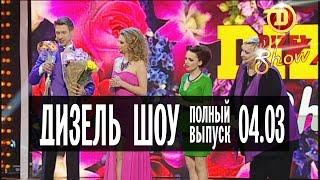 Дизель Шоу - 7 полный выпуск — 04.03.2016