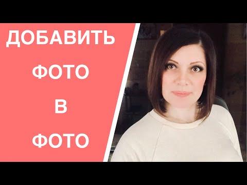 Как вставить фото в фото в приложении с телефона