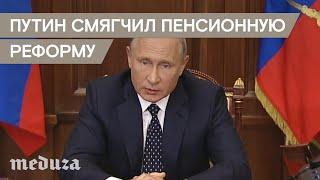 Путин - о смягчении пенсионной реформы. Главные предложения