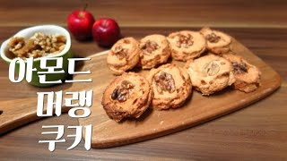 아몬드 머랭쿠키 / Almond Meringue Cookies / 호두 아몬드 머랭 쿠키