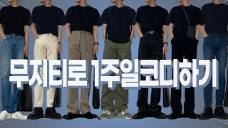 남자 여름 무지티 코디/무지티로 1주일 돌려입기/패션유…