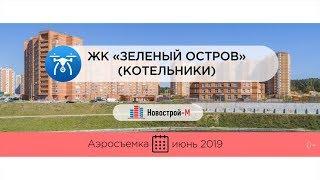 Обзор с воздуха ЖК «Зеленый Остров» (Котельники) (аэросъемка: июнь 2019 г.)