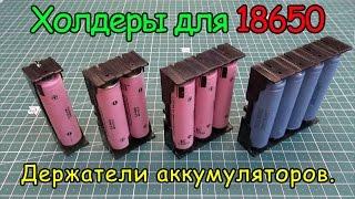 Холдеры для 18650