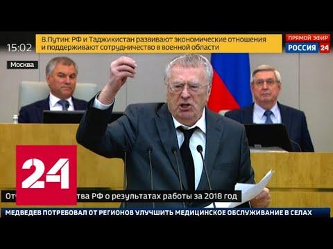 Смотреть Украина - самое антирусское государство в мире: Жириновский выступил в Госдуме - Россия 24 онлайн