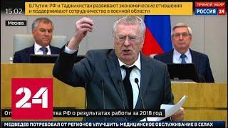 Украина - самое антирусское государство в мире: Жириновский выступил в Госдуме - Россия 24