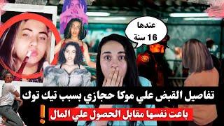 تفاصيل القبض علي موكا حجازي فتاة التيك توك اكتوبر واعترافاتها امام النيابة بعت نفسي