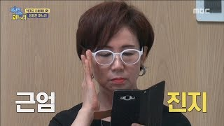 [HOT]The appearance of a scary mother-in-law,  이상한 나라의 며느리 20180808