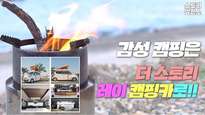 [스토리발전소 2화] 감성 캠핑 여행을 편리하게 즐길 수 있다!!?? -