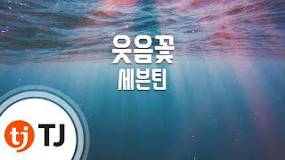 [TJ노래방] 웃음꽃 - 세븐틴(Seventeen) / TJ Karaoke