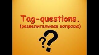 Английская грамматика. Tag-questions.(разделительные вопросы)