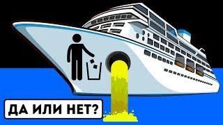 Что происходит, когда вы нажимаете слив на круизном лайнере