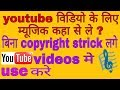 get free background music for youtube videos/youtube videos ke liye free music kaha se le?how to ncs Mp3