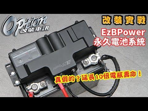 【電池達人】天揚精密 EzBPower 永久電池系統 頂裝款 超級電容 穩壓穩流 啟動強勁 降低油耗 電力提升 加速有力
