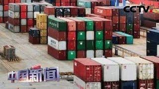 [中国新闻] 新闻观察:多措并举推动中国外贸高质量发展 | CCTV中文国际